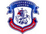 """Логотип Общероссийская благотворительная общественная организация """"Преображение России"""""""
