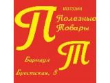 Логотип Уникальные Товары 31Век