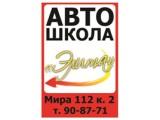 Логотип Автошкола «Элита»