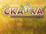 Логотип Сказка, комплекс загородного отдыха