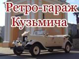 Логотип Свадебный ретро-гараж Кузьмича