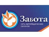 "Логотип Ортопедические салон ""Забота"" в Омске."