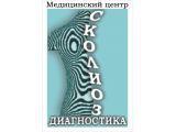 Логотип ООО МЦ «Сколиоз-диагностика»