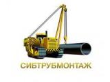 Логотип Сибтрубмонтаж