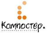 Логотип Компостер, рекламное агентство