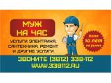 Логотип Мастер на час