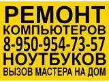 Логотип Тел.8-950-954-73-57 Вызов мастера на дом.