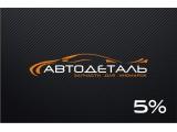 Логотип Автодеталь-НТ