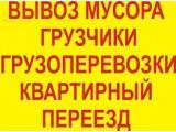 Логотип Грузоперевозки Омск 55, ООО