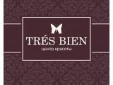 Логотип Tres bien центр красоты