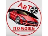 Логотип АвтоПомощь
