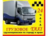 Логотип Омск Груз