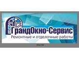 Логотип ГрандОкно-Сервис, ООО