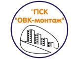 Логотип Группа компаний ОВК-монтаж, ООО