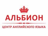 Логотип АЛЬБИОН - школа английского языка для детей и взрослых