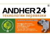 Логотип 22-я международная выставка «ОБОРУДОВАНИЕ, МАШИНЫ И ИНГРЕДИЕНТЫ ДЛЯ ПИЩЕВОЙ И ПЕРЕРАБАТЫВАЮЩЕЙ ПРОМ