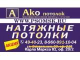 Логотип Ako потолок