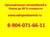 Логотип Срочный выкуп автомобилей в Омске