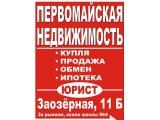 Логотип АН Первомайская недвижимость
