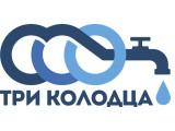 Логотип Три колодца, ООО